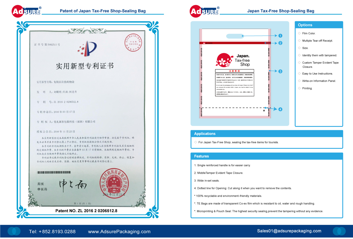 Japan Tax Free Shop Sealing Bag Patents